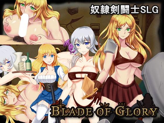 [アリバイ] Blade of Glory 黄金の獅子
