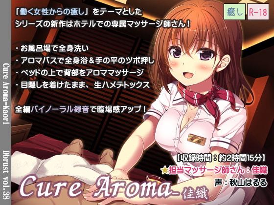 [ディーブルスト] 【立体音響】Cure Aroma-佳織【期間限定価格】