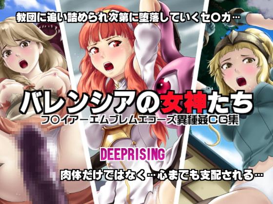 [DEEPRISING] バレンシアの女神たち