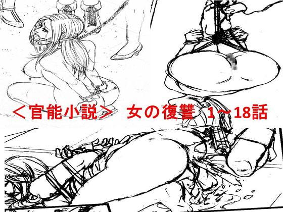 [女による女への陵辱] <官能小説>女の復讐