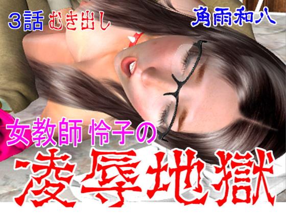 [角雨和八] 女教師怜子の凌辱地獄 第3話 むき出し