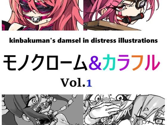 [夢かき屋] monochrome&colorful vol.1