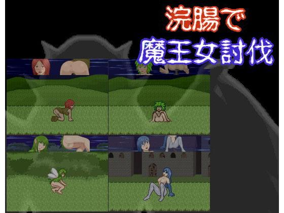 [MuMu-Factory] 浣腸で魔王女討伐