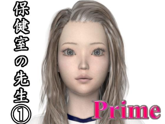 [Prime] 保健室の先生(1)