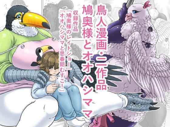 [いもむし教育窓口] 鳥人漫画・二作品〜鳩奥様とオオハシママ〜