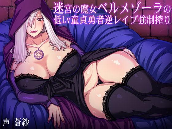 [熟々ジュブナイル] 迷宮の魔女ベルメゾーラの低Lv童貞勇者逆レイプ強制搾り