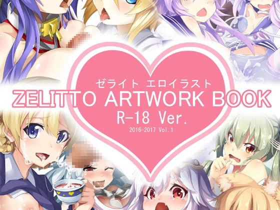 [ZELITTO ARTWORK] ZELITTO ARTWORK総合18禁画集