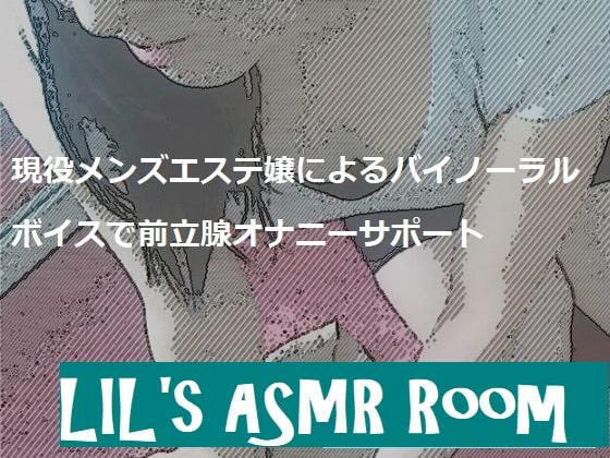 [LILのASMR Room] 現役メンズエステ嬢によるバイノーラルボイスで前立腺オナニーサポート