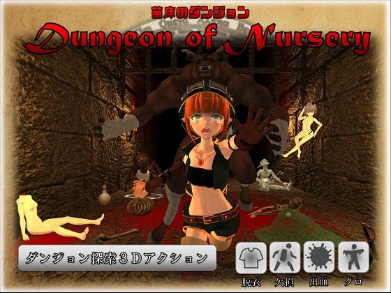 [ぽむぽむペイン] Dungeon of Nursery 苗床のダンジョン