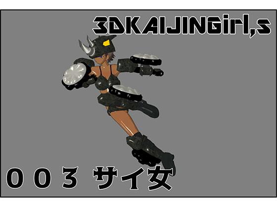 [Muu=Muu工房] 3DKAIJINGiri,s 003 サイ女