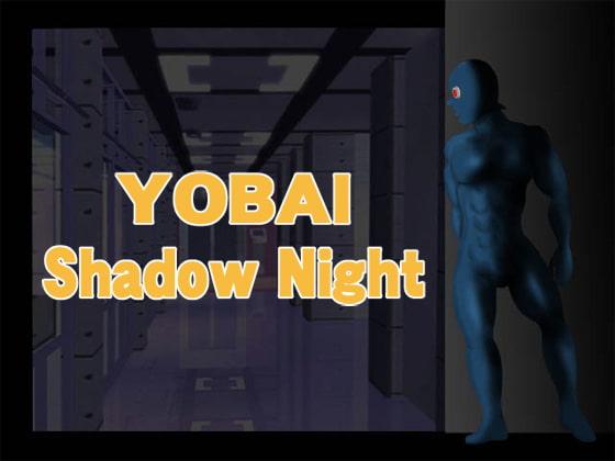 [かったーのアダルト天国] YOBAI Shadow Night