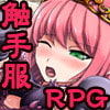<[期間限定30%OFF]>触装の姫騎士