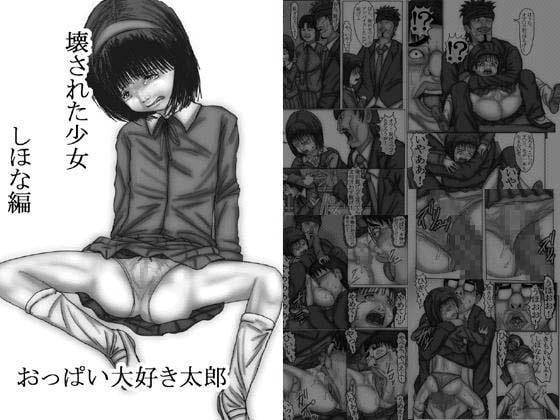 [おっぱい大好き太郎] 壊された少女 しほな編