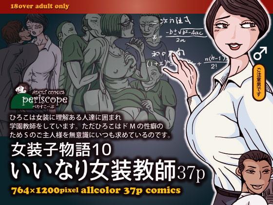 [ぺりすこーぷ] 女装子物語10 いいなり女装教師37p