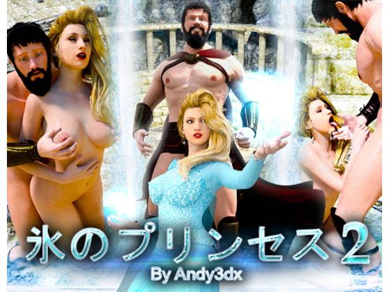 [Andy3DX] 氷のプリンセス2