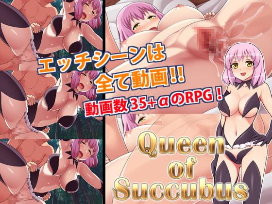 [シュラインズゲート] Queen of Succubus