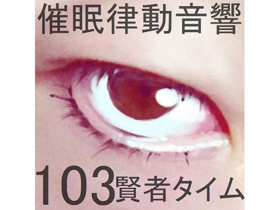 [ぴぐみょんスタジオ] 催眠律動音響103_賢者タイム