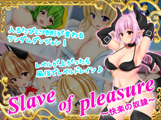 [RJ209049] Slaves of pleasure ~快楽の奴隷~