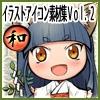 イラストアイコン素材集Vol.2-和-