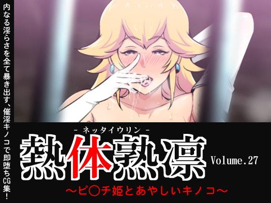 [スパイラルブレーン] 熱体熟凛 Vol.27 ?ピ◯チ姫とあやしいキノコ?