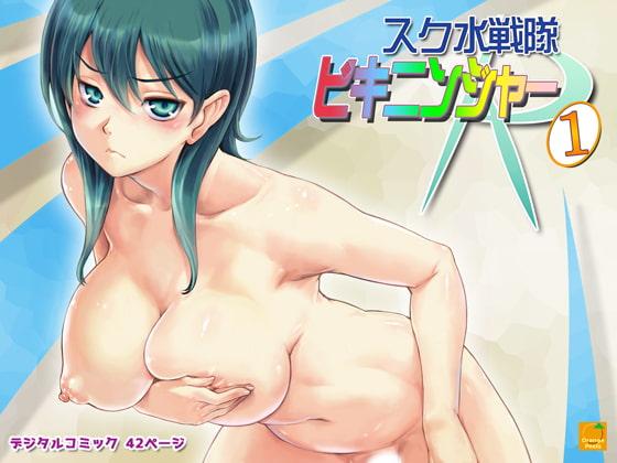 スク水戦隊ビキニンジャーR vol.01