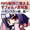 RPG制作に使えるデフォルメ素材集~モンスター娘編~ Vol.1