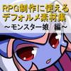 RPG制作に使えるデフォルメ素材集~モンスター娘編~ Vol.3