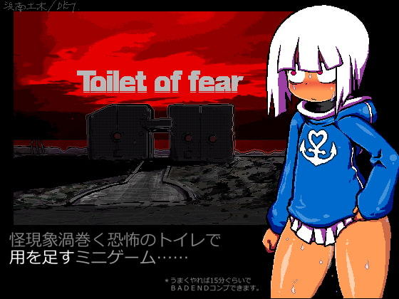 [RJ211249] Toilet of fear