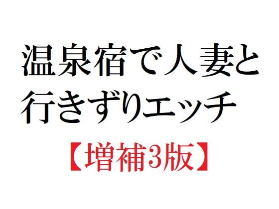 [官能物語] 日常から始まるエロス ?青井正和の場合?