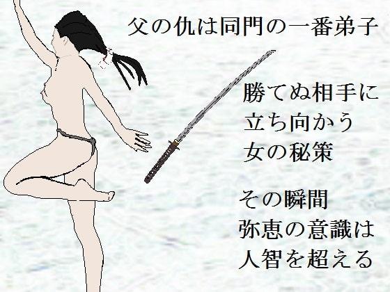 [SMX工房] 悲剣肌風 発動編
