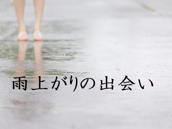 [官能物語] 雨上がりの出会い