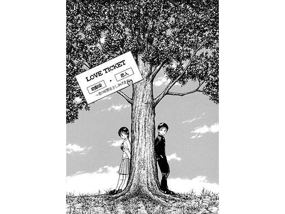 [とろいもくば] LOVE TICKET ?恋の切符をさしあげます?