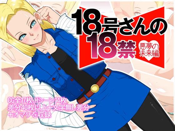 18号さんの18禁 悪夢の未来編