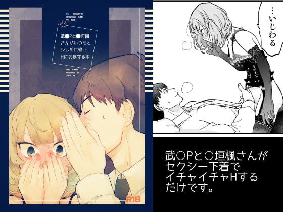 [CRASH TV] 武○Pと○垣楓さんがいつもと少しだけ違うHに挑戦する本