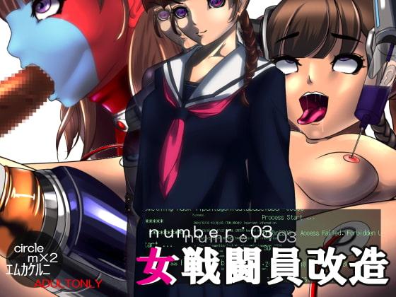 [M×2] 女戦闘員改造 No.03
