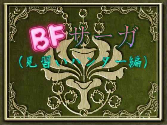 [他力本願] BFサーガ(見習いハンター編)