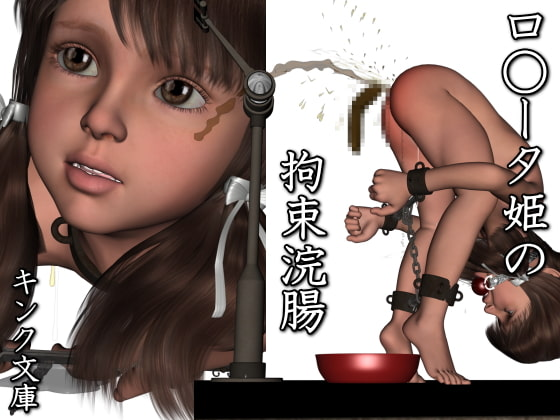 [キンク文庫] ロ○ータ姫の拘束浣腸