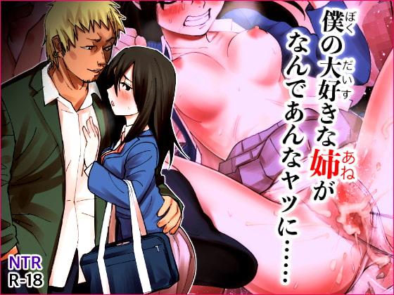 [maku] 僕の大好きな姉がなんであんなヤツに……