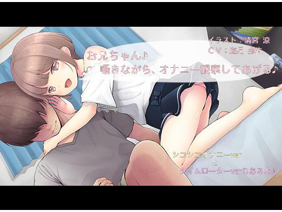 [Xie] お兄ちゃん♪囁きなか?ら、オナニー観察してあけ?る♪