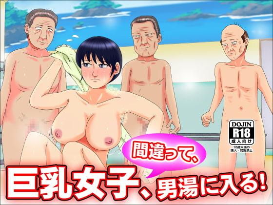 [トリプルC] 巨乳女子、間違って、男湯に入る!