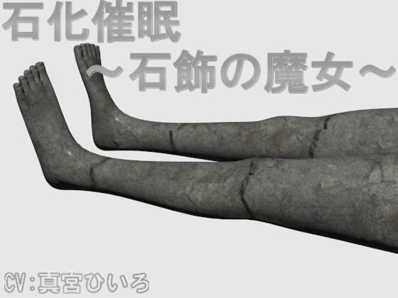 石化催眠 ~石飾の魔女~