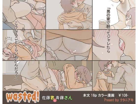 [九谷ポイント] wasted