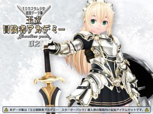 3Dカスタム少女データ集 王立冒険者アカデミー 追加パック02