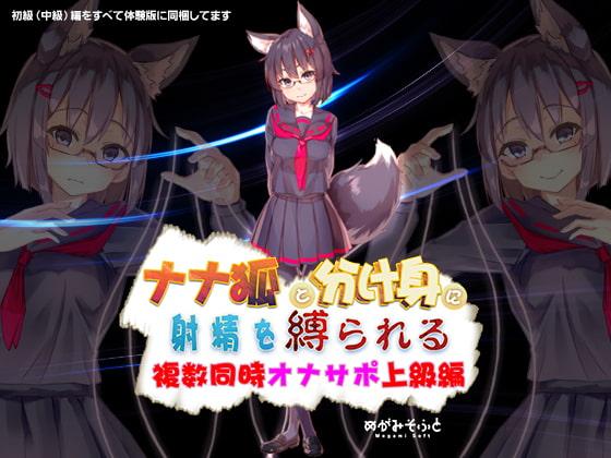 ナナ狐に射精を縛られるオナサポ ~複数同時水音支配上級編~ ※期間限定20%割引中