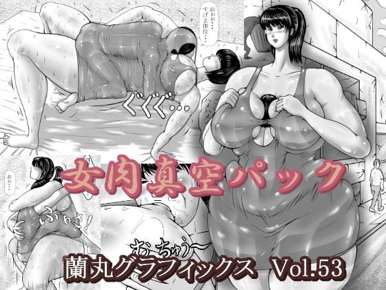 [蘭丸グラフィックス] 女肉真空パック