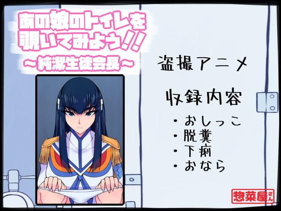 [惣菜屋さん] あの娘のトイレを覗いてみよう!! ~純潔生徒会長~