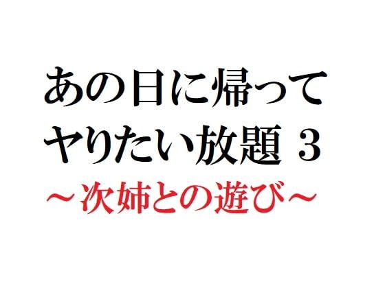 [官能物語] あの日に帰ってヤりたい放題3 ~次姉との遊び~