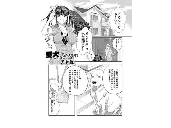 [漸速ライダー] 愛犬、預かります!~ワンちゃんと共同生活一週間~