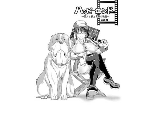 [漸速ライダー] ハッピーエンド~愛犬と観た素敵な映画~DL版