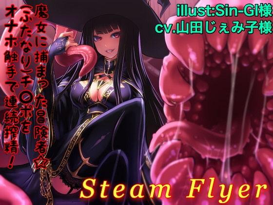 [Steam Flyer] 魔女に捕まった冒険者☆(ふたなり)チ○ポをオナホ触手で連続搾精!